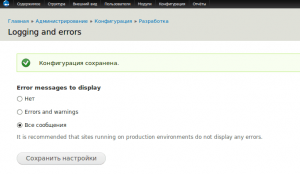 Drupal 7 - logging and errors