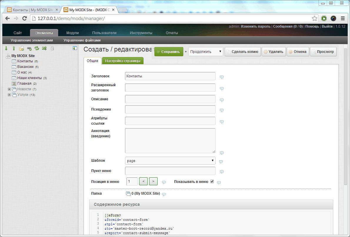 Modx создание сайта визитки бриз компания челябинск официальный сайт