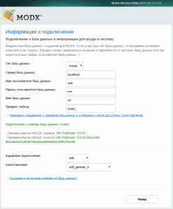 MODx Revolution -  информация о подключении