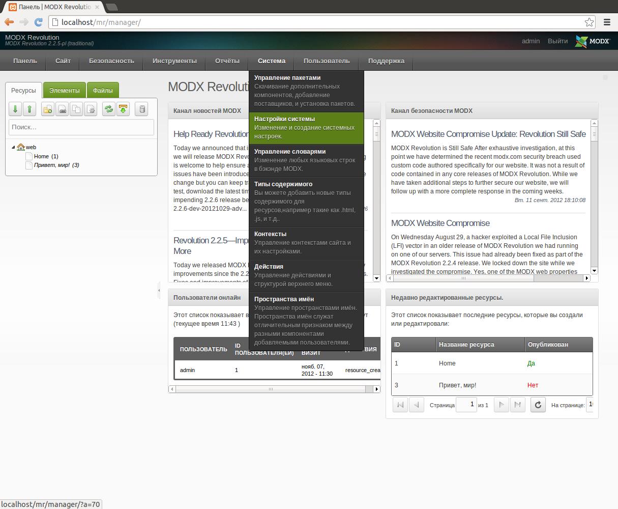 Как сделать кнопку на сайте modx