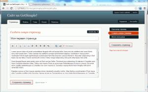 Работа с WYSIWYG-редактором GetSimple