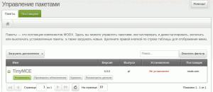 Управление пакетами MODX Revolution