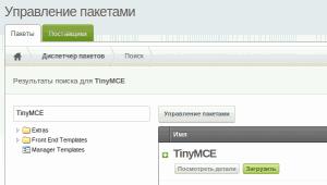 Загрузить пакет TinyMCE MODX Revolution