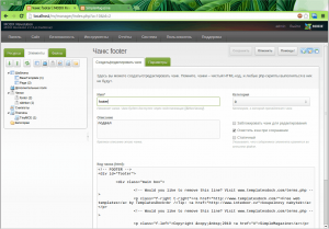 Чанк подвала шаблона страницы MODx Revolution