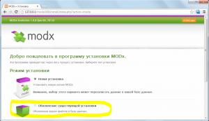 Обновление MODx Evolution