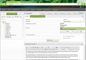 Смена шаблона документа в MODx Revolution