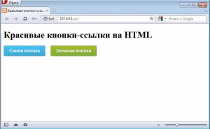 HTML кнопки-ссылки
