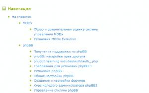 MODx Evolution - HTML карта сайта