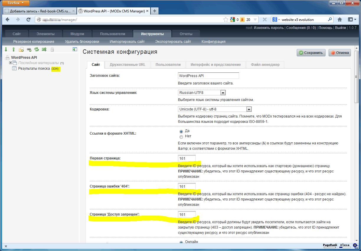Формирование вашим сайтом правильных http ответов при загрузке в браузер тех или иных его страниц может стать залогом
