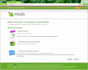Режим установки MODx Evolution