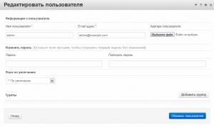 Смена пароля в Concrete5
