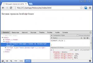 Бегущая строка на JavaScript
