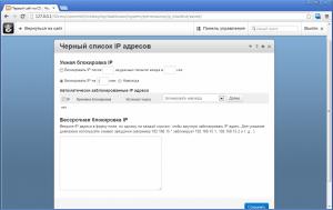 Блокировка IP пользователей в Concrete5