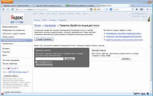 Черный список адресов в Яндекс.Почте