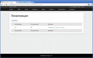 Добавление русского языка в Croogo