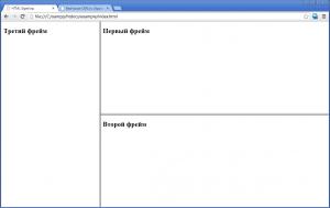 Фреймы в HTML - третий пример