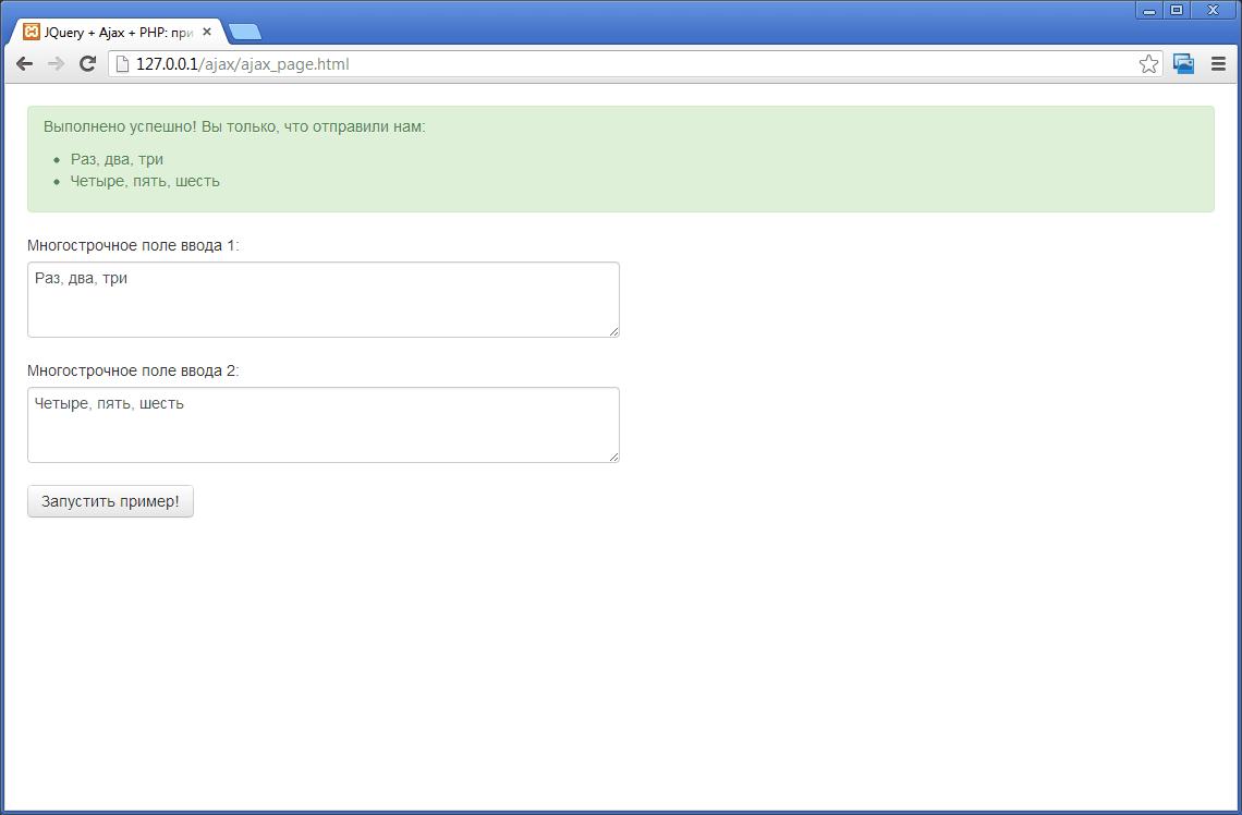 JQuery Ajax PHP - пример