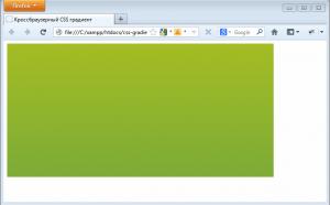 Кроссбраузерный CSS градиент - Firefox