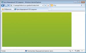 Кроссбраузерный CSS градиент - Internet Explorer