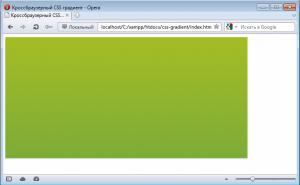 Кроссбраузерный CSS градиент - Opera