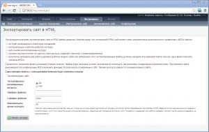 Настройки экспорта сайта в HTML - MODx Evolution