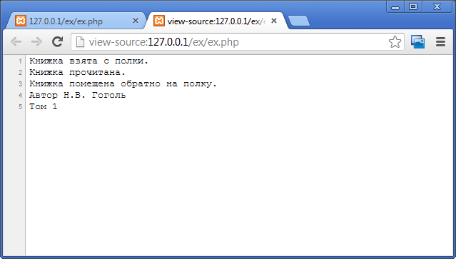 Объекты в PHP - пример