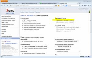 Скрыть рекламу и новости в Яндекс.Почте