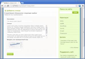 eForm добавление статей в MODx Evoluton