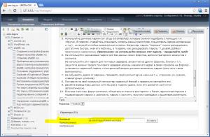 TV параметр в форме редактирования ресурса MODx Evolution