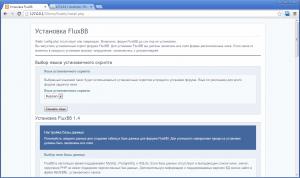 Установка FluxBB на XAMPP