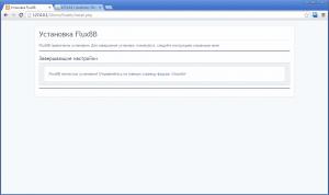 Установка форума FluxBB завершена