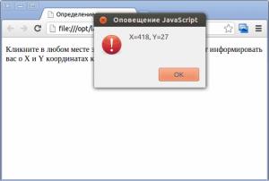 JavaScript - определение координат клика