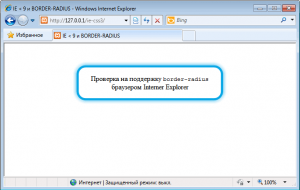 IE box-shadow