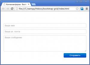 Контактная форма для сайта с Twitter Bootstrap