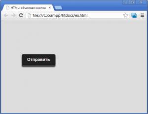 Объемная HTML кнопка
