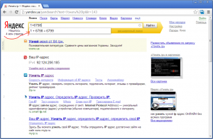 Яндекс - калькулятор