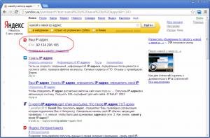 Яндекс - мой IP