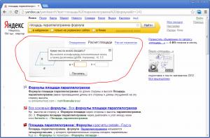 Яндекс - памятка по геометрии