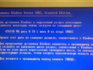 Данный диск не содержит раздела, совместимого с Windows XP