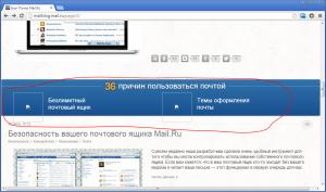 MailRu - косяки блога