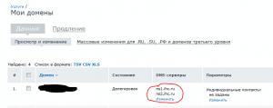 Смена DNS-серверов