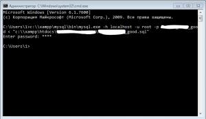 Импорт БД через командную строку Windows на XAMPP