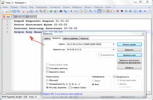 Замена - регулярки в Notepad++