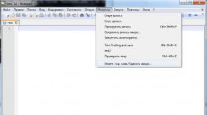 Удаление макроса в Notepad++