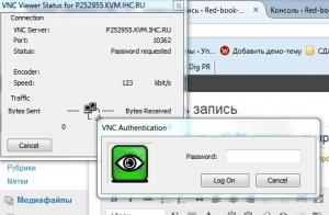 Подключение к VNC серверу с помощью утилиты UltraVNC