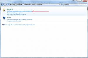 Шрифты в Панели управления Windows 7