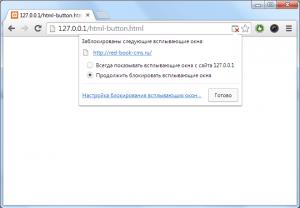 Блокировка всплывающих окон браузерами - что с этим поделать