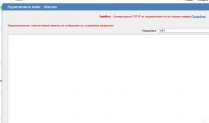 Ошибка поддержки UTF8 в ISPManager